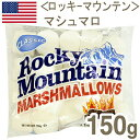 《ロッキーマウンテン》マシュマロ【150g】
