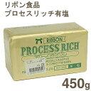 《リボン食品》プロセスリッチ有塩【450g】