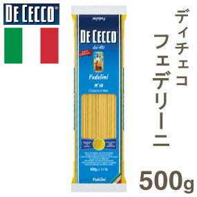 ディチェコ フェデリーニ