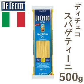 ディチェコ スパゲティーニ