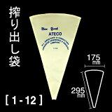 搾り出し袋(38364)【1-12】