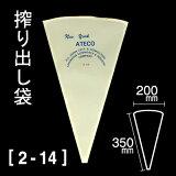 搾り出し袋(38397)【2-14】