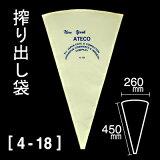 搾り出し袋(38460)【4-18】 02P10Jan15