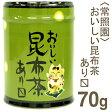 《常照園》おいしい昆布茶ありマス【70g】