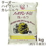 《テーオー》ハイグレード21カレールウ【1kg】