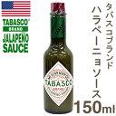 《タバスコ》ハラペーニョソース【150ml】