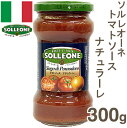 《ソル・レオーネ》トマトソースナチュラー...