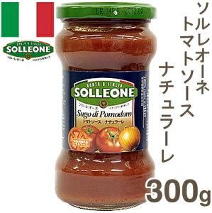 ソル・レオーネ トマトソースナチュラーレ