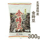 《食協》北海道特産金時豆【300g】