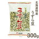 《食協》北海道特産うずら豆【300g】