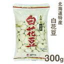 《食協》北海道特産白花豆【300g】