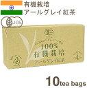 《日本緑茶センター》100%有機栽培アールゲレイ紅茶【1.8g×10パック】