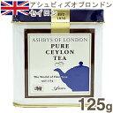 《アシュビィズ オブ ロンドン》セイロン【125g】