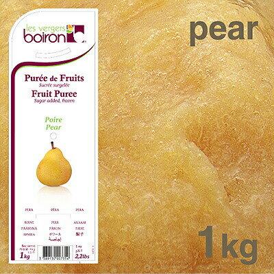 【冷凍】《ボワロン》ピューレ・ド・ポワール【1kg】