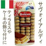 《ボノミ》サヴォイアルディ【400g】 02P10Jan15