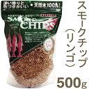 【739-06】スモークチップ(りんご)【500g】