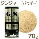 《GS》ジンジャーパウダー(ダブ印)【70g】