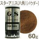 《GS》スターアニスパウダー(ダブ印)【60g】