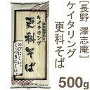 《味の澤志庵》ケイタリング更科そば【500g】