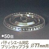 《伊藤景》パティシエ用フタL77−Dフタ【50個】