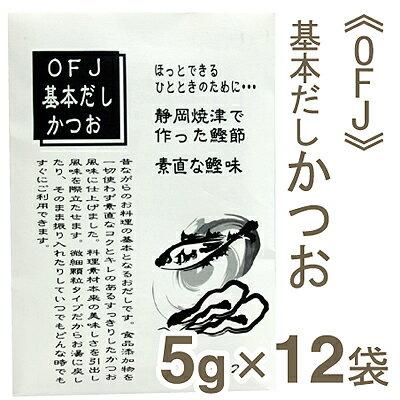 《OFJ》基本だしかつお【60g(5g×12袋)】