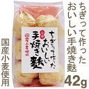 《坂利製麺所》ちぎって作ったおいしい手焼き麩【42g】