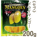 《CEBU》ドライフルーツマンゴー【200g】