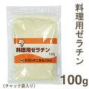 《野洲化学》料理用ゼラチン【100g】