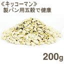 《キッコーマン》製パン用五穀で健康【200g】