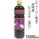 《チョーコー醤油》超特選むらさき(こいくち)【1000ml】