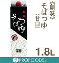 ■ケース販売■《創味》そばつゆ(甘口)【1.8L×6本】