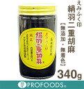 《アダチ食品》絹羽二重胡麻・黒【340g】