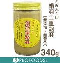 《アダチ食品》絹羽二重胡麻・白【340g】