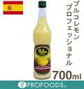 《プルコ》レモンプロフェッショナル【700ml】