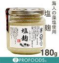 《金光味噌(八百金)》塩麹(海人の藻塩使用)【180g】