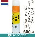 《ゼーランディア》カーレックス・スプレー(離型油)【600ml】