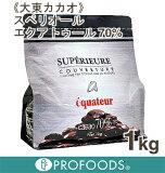 《大東カカオ》スペリオールエクアトゥール70%【1kg】