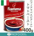 《フィアマベスビアーナ》トマトペースト【400g】