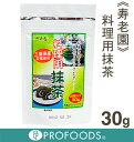 《寿老園》料理用抹茶【30g】
