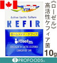 《ローゼル》高活性ケフィア菌【1g×10袋】