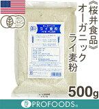 """""""食品樱井""""黑麦面粉[500克][《桜井食品》オーガニックライ麦粉【500g】]"""