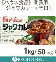 《ハウス食品》業務用ジャワカレー(辛口)【1kg(50皿分)】