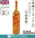 《有機コーディアル》ジンジャー(10倍希釈)【500ml】
