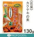 《花菜》カクテキの素【130g】