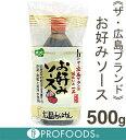 《ザ・広島ブランド》無添加お好みソース【500g】