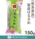 《奈良食品》戎国産はるさめ【150g】