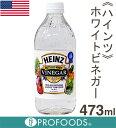 《ハインツ》ホワイトビネガー【473ml】