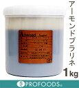 アーモンドプラリネペースト【1kg】