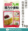 《理研》九州産薄力小麦粉【1kg】