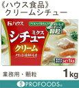 《ハウス食品》業務用シチューミクス・クリーム【1kg